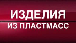 Формика. Полиэтиленовая пленка, геомембрана(, 2011-11-28T06:49:29.000Z)