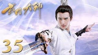 Gambar cover 【玄门大师】(ENG SUB) The Taoism Grandmaster 35 热血少年团闯阵救世(主演:佟梦实、王秀竹、裴子添)