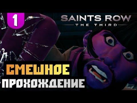 Saints Row The Third - [СМЕШНОЕ ПРОХОЖДЕНИЕ] - #1
