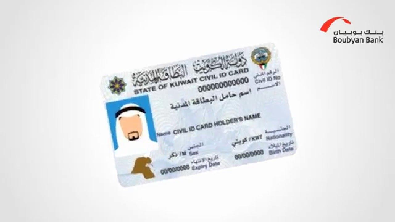 Bank Boubyan - بنك بوبيان - خطوات تحديث معلومات البطاقة المدنية ...