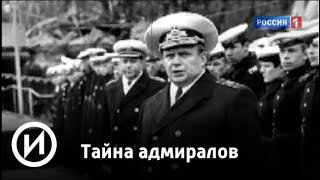 "Тайна адмиралов | Телеканал ""История"""