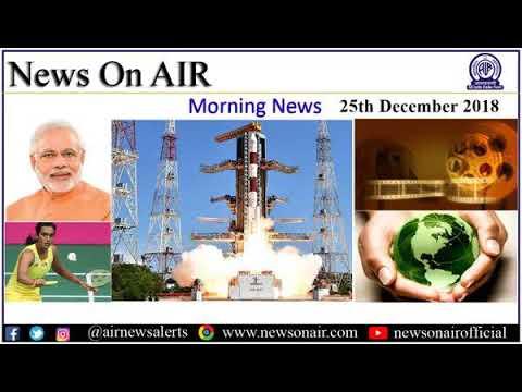 Morning News 25 December 2018