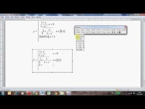 Как делать формулы в ворде 2010