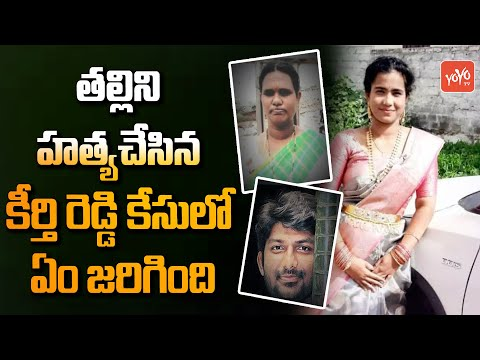 Keerthi Reddy Case Update | Keerthi Reddy Mother Rajitha | Lover Shashi Kumar | YOYO TV Channel