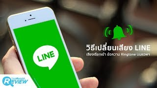 สอนวิธี เปลี่ยนเสียง LINE ทั้ง เสียงเรียกเข้า ข้อความ Ringtone บนแอพฯ LINE ง่ายๆ