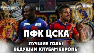 ЦСКА | Лучшие голы ведущим клубам Европы ● CSKA | Best goals top European clubs ▶ iLoveCSKAvideo