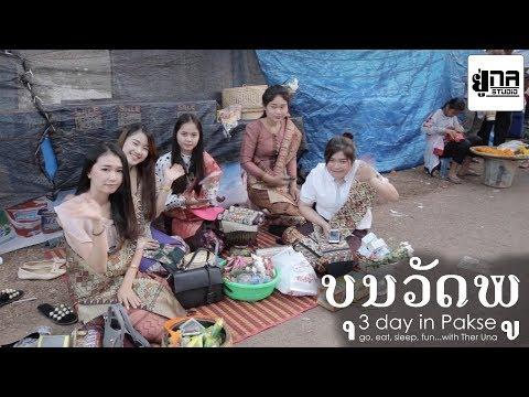 Pakse, Laos 2018 (Vlog)