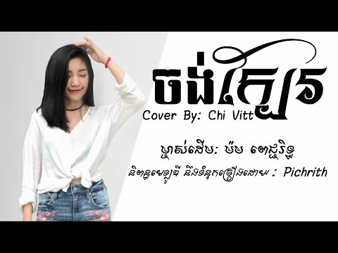 បទCoverថ្មី: Jong kbae - ចង់ក្បែរ - Girl Version, Cover By: Chi Vitt [Jong kbae Girl Version],