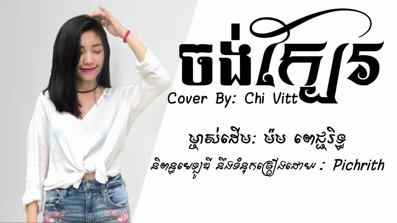 បទCoverថ្មី: Jong kbae - ចង់ក្បែរ - Girl Version, Cover By: Chi Vitt [Jong kbae Girl Version],