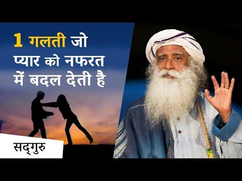 एक गलती जो प्यार को नफरत में बदल देती है Relationship Tips  Sadhguru Hindi
