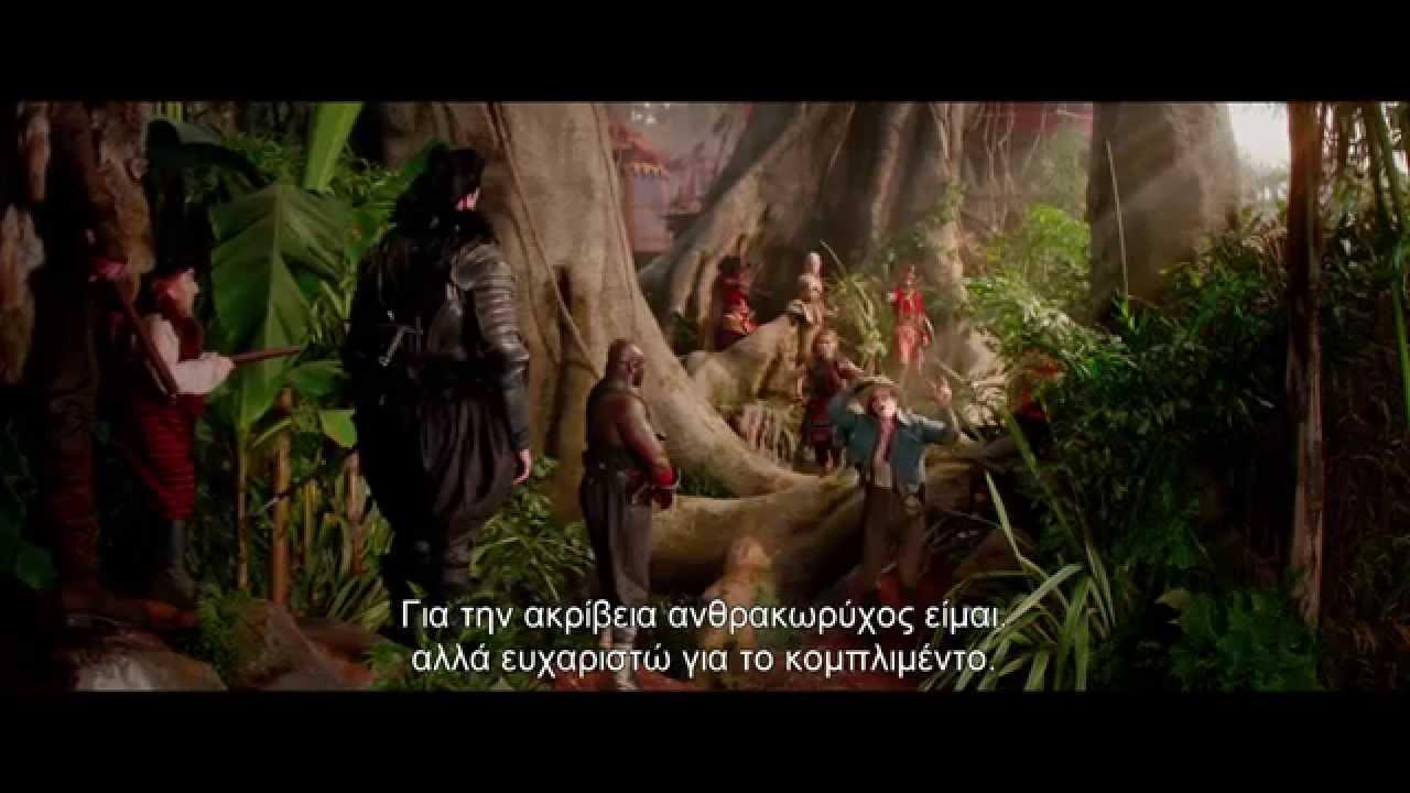 Παν (Pan) - Teaser Trailer (Greek Subs)