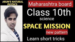 SPACE MISSION class 10th science maharashtra board with New patterns