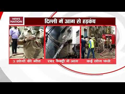 Delhi: Fire breaks out at rubber factory in Jhilmil industrial area