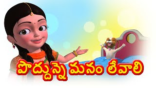 Poddunne Manamu Levali Telugu Rhyme (Good Habit Rhyme) for Children