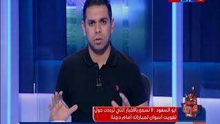 رئيس نادى الإسماعيلي يفجر مفاجأت جديده عن أزمة حسنى عبد ربه وانضمام مروان محسن للزمالك