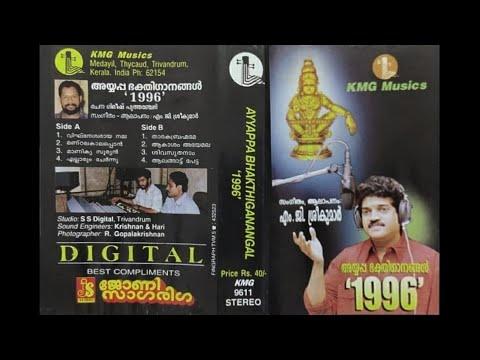 Download അയ്യപ്പ ഭക്തിഗാനങ്ങള് 1996 | Ayyappa Bhakthi Ganangal 1996 | എം.ജി. ശ്രീകുമാര് | MG Sreekumar
