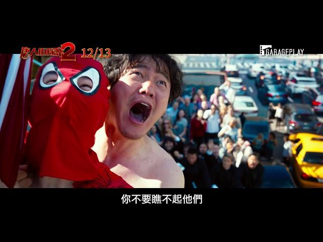 東方爆笑版「福爾摩斯與華生」!【唐人街探案2】12/13(五) 高手雲集