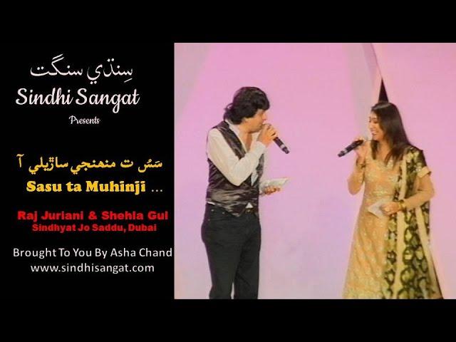 Sasu Ta Muhinje Saarreli aa... Shehla Gul & Raj Juriani