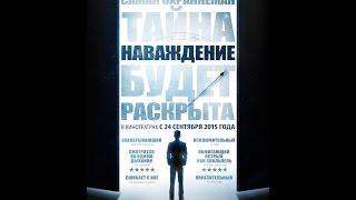 Наваждение (2015) / русский трейлер HD