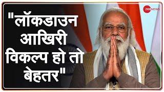 PM Modi LIVE on Coronavirus Situation | India COVID-19 Case Status | कोरोना पर पीएम मोदी का संबोधन