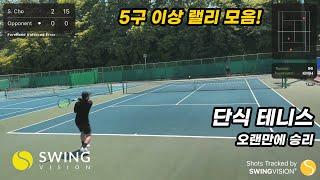 단식 테니스 연습 경기…
