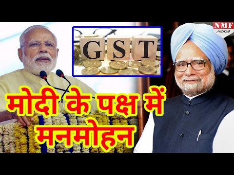 GST को मिला Manmohan Singh का साथ, Congress को विरोध करने से रोका