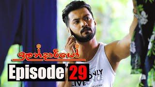Ilandariyo - ඉලන්දාරියෝ | Episode 29 | 18 - 02 - 2021 | Siyatha TV Thumbnail