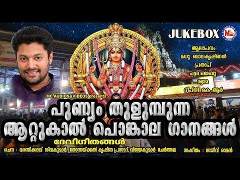 പുണ്യം തുളുമ്പുന്ന ആറ്റുകാൽപൊങ്കാലഗാനങ്ങൾ | Hindu Devotional Songs Malayalam | Devi  Songs Malayalam