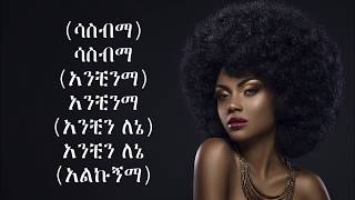 Lij Michael - Anchin lene አንቺን ለኔ (Amharic With Lyrics)