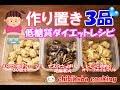 【作り置き】低糖質で簡単!お弁当レシピのダイエット3品【part2】