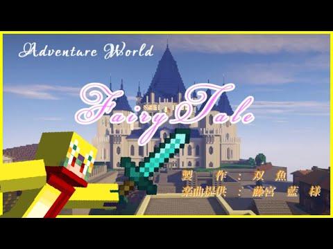 【マインクラフトRPGマップ】冒険、アスレ、戦闘、謎解きてんこ盛りマップ Part4【Fairytale】