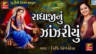 Nidhi Dholakiya - Radhaji Nu Zanzariyu | Radhe Krishna Song | Gujarati Latest Song 2017