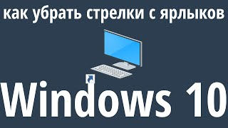 как убрать стрелки с ярлыков Windows 7 и 8