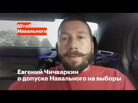 Евгений Чичваркин о допуске Навального на выборы