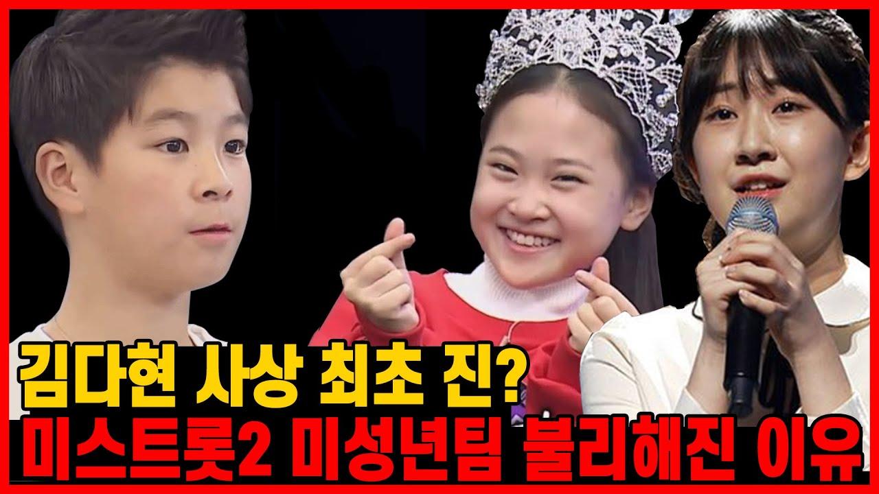 미스트롯2 김다현 사상 최초 진? 미성년팀 불리해진 이유