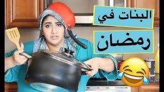 انواع البنات في رمضان !! | Girls in Ramadan