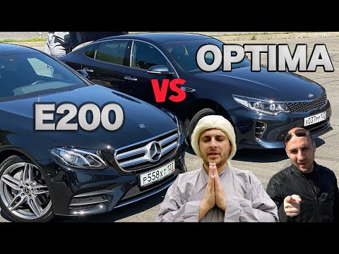 Что лучше Kia Optima или Mercedes E 200?