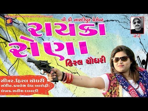 Rayka Rona | Latest Gujarati DJ Song 2017  Hiral Chaudhary | Jukbox
