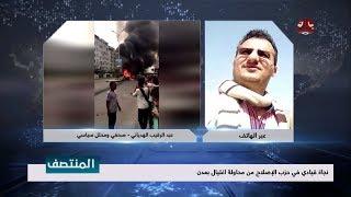 نجاة قيادي في حزب الإصلاح من محاولة اغتيال بعدن  | تفاصيل اكثر مع  عبدالرقيب الهدياني