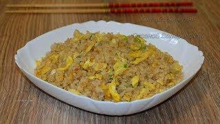 Рис жареный с яйцом по - китайски(蛋炒饭, Dàn chǎofàn). Китайская кухня. Fried rice with egg.