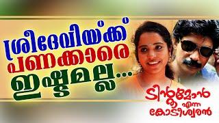 ശ്രീദേവിക്ക് പണക്കാരെ ഇഷ്ടമല്ല   Tintumon Enna Kodeeswaran   Malayalam Movie 2016 Location Report