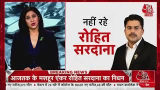 अलविदा Rohit Sardana : नहीं रहे मशहूर एंकर रोहित सरदाना, हृदय गति रुकने से हुई मौत I Apr 30, 2021