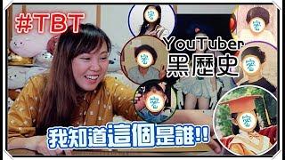 【魚乾】YouTuber們的黑歷史就在這了!TBT懷舊星期四!(Feat. 邊看影片邊猜阿XD) thumbnail