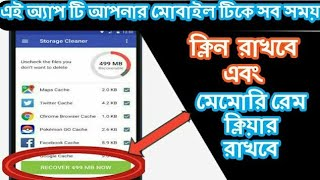How to clear app cache in your Android mobile | best app cache cleaner app [Bangla Tutorial ]
