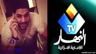 مكالمة هاتفية بين قناة النهار والشاب حسام و امين لا كولومب اشاعة وفاة حسام 2016  BY Amine DJEZZY2