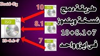 طريقة دمج نسخة ويندوز 10و ويندوز 8 .1وويندوز 7 فى ايزو واحد