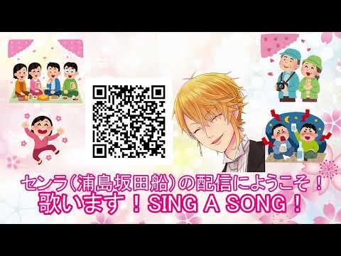 歌う配信です!Sing a song!!