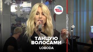 LOBODA - Танцую Волосами (LIVE @ Авторадио)