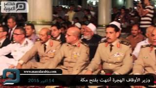 مصر العربية |وزير اﻷوقاف الهجرة أنتهت بفتح مكة