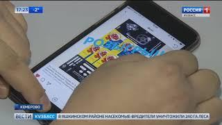 Вести Кузбасс проводит розыгрыш в Instagram